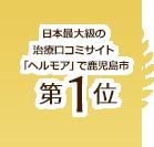 日本最大級の治療院口コミサイト「ヘルモア」で鹿児島市にて第1位